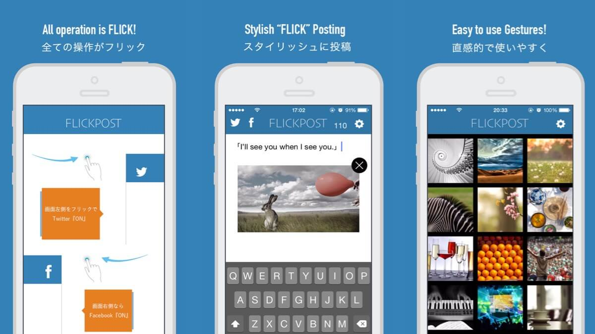 FLICK POST for iOS