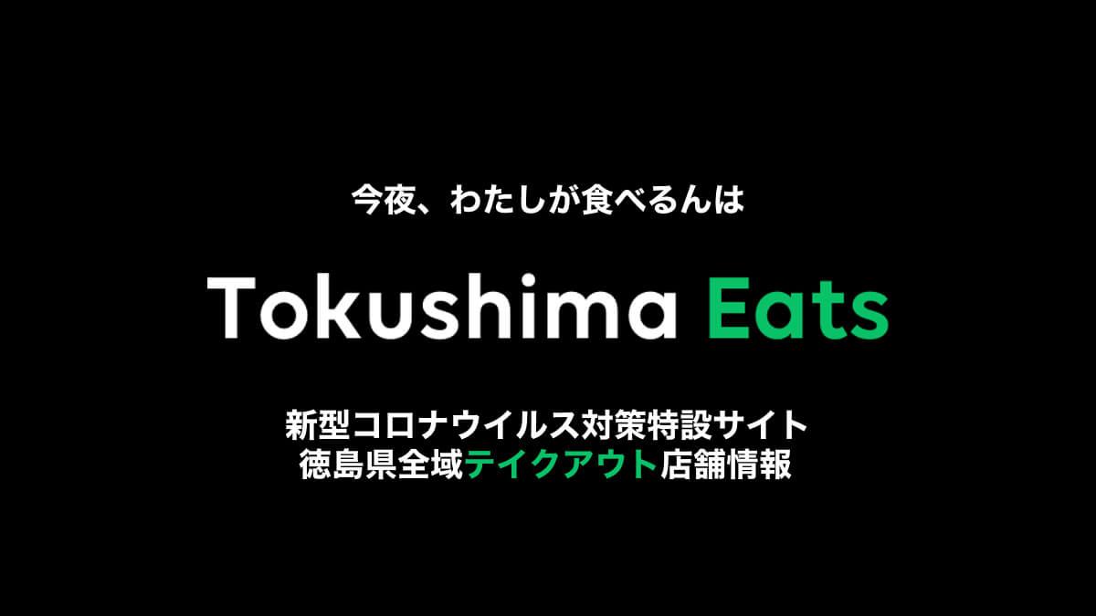 Tokushima Eats