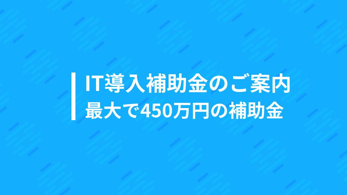 IT導入支援事業者に認定されました。